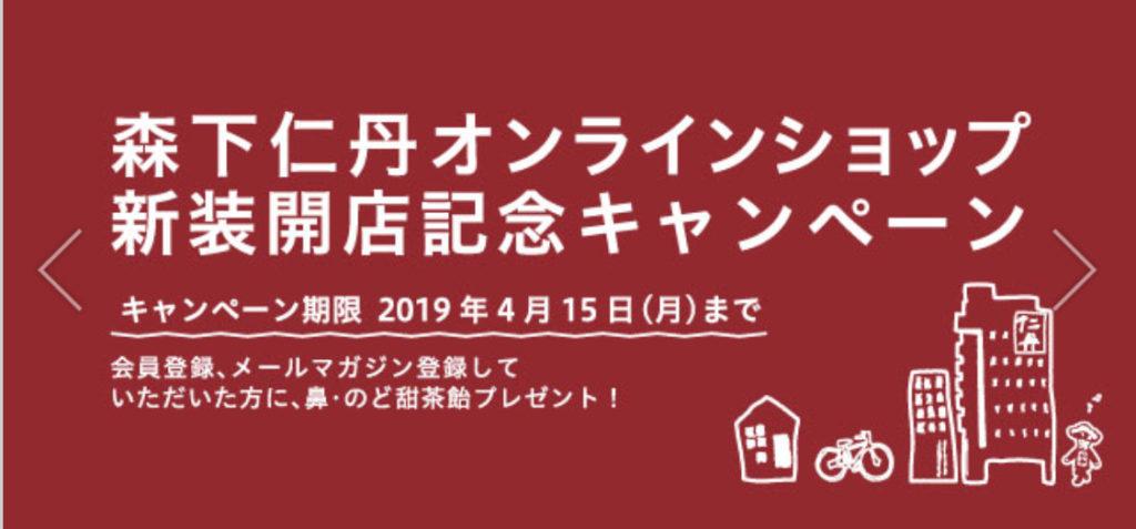 [全員プレゼント]森下仁丹 鼻・のど甜茶飴がもらえる!新装開店記念キャンペーン!
