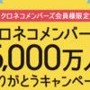 [5000名当選]クロネコメンバーズ5,000万人達成ありがとうキャンペーン
