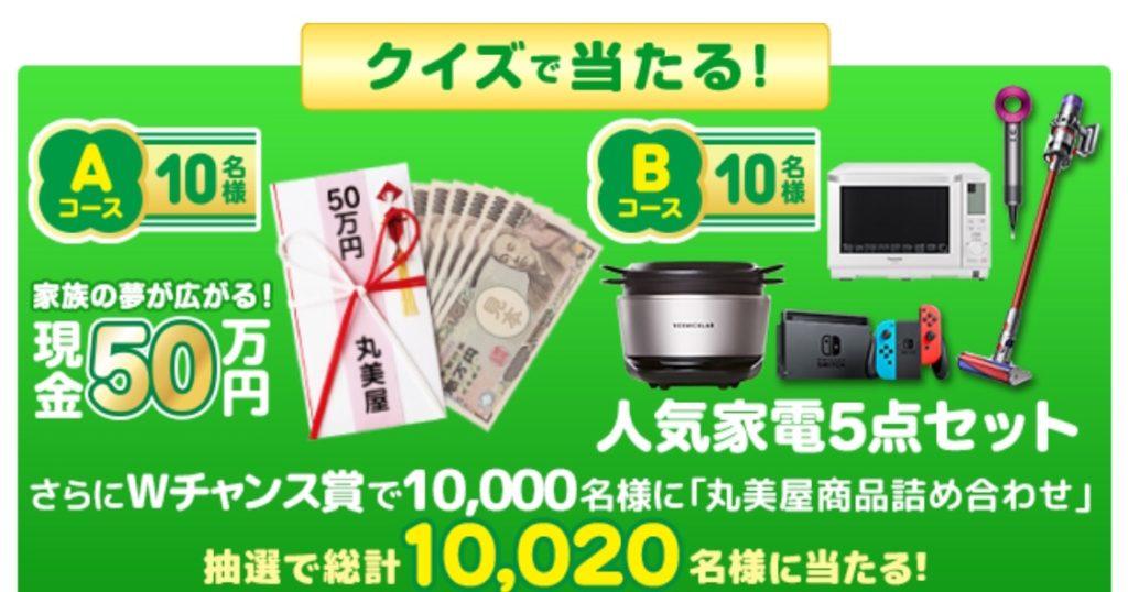 [10,020名当選]のりたま発売60周年 春の丸美屋ふりかけキャンペーン!