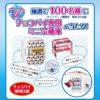 [100名当選]アンミカ監修 チョコパイ専用 ミニ冷蔵庫が当たる!キャンペーン