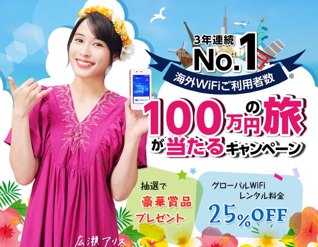 [206名当選]グローバルWiFi 100万円の旅が当たるキャンペーン!