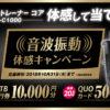 [30名様当選]ダイエットトレーナー コア DT-C1000 音波振動体感キャンペーン !