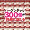 [ハズレなし]モンテローザ 「ハーゲンダッツ300個が当たる♡」年末年始プレキャン