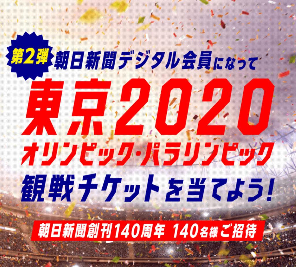 [140名当選]東京2020オリンピック・パラリンピック 観戦チケットを当てよう!キャンペーン