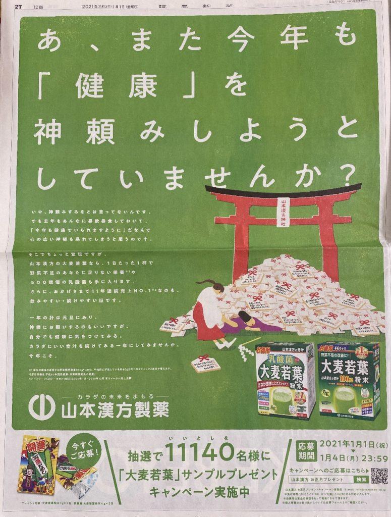 [11140名当選]大麦若葉サンプルが当たる!山本漢方 お正月プレゼントキャンペーン!