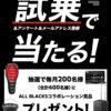 [600名当選]ALL BLACKSコラボレーション賞品が当たる!試乗キャンペーン