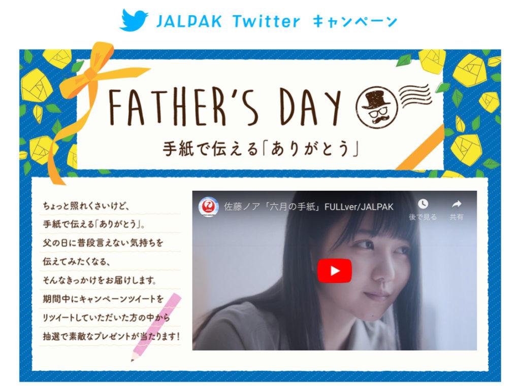 [5名当選]旅行券3万円分が当たる!JALPAK Twitterキャンペーン!