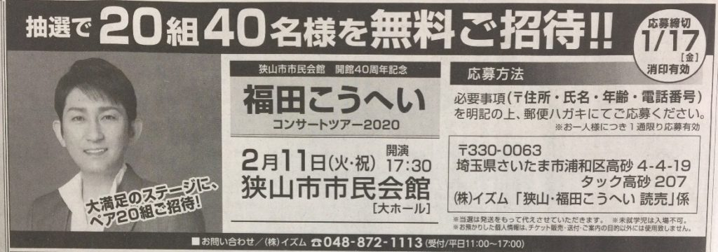[20組40名当選]福田こうへいステージに無料ご招待!