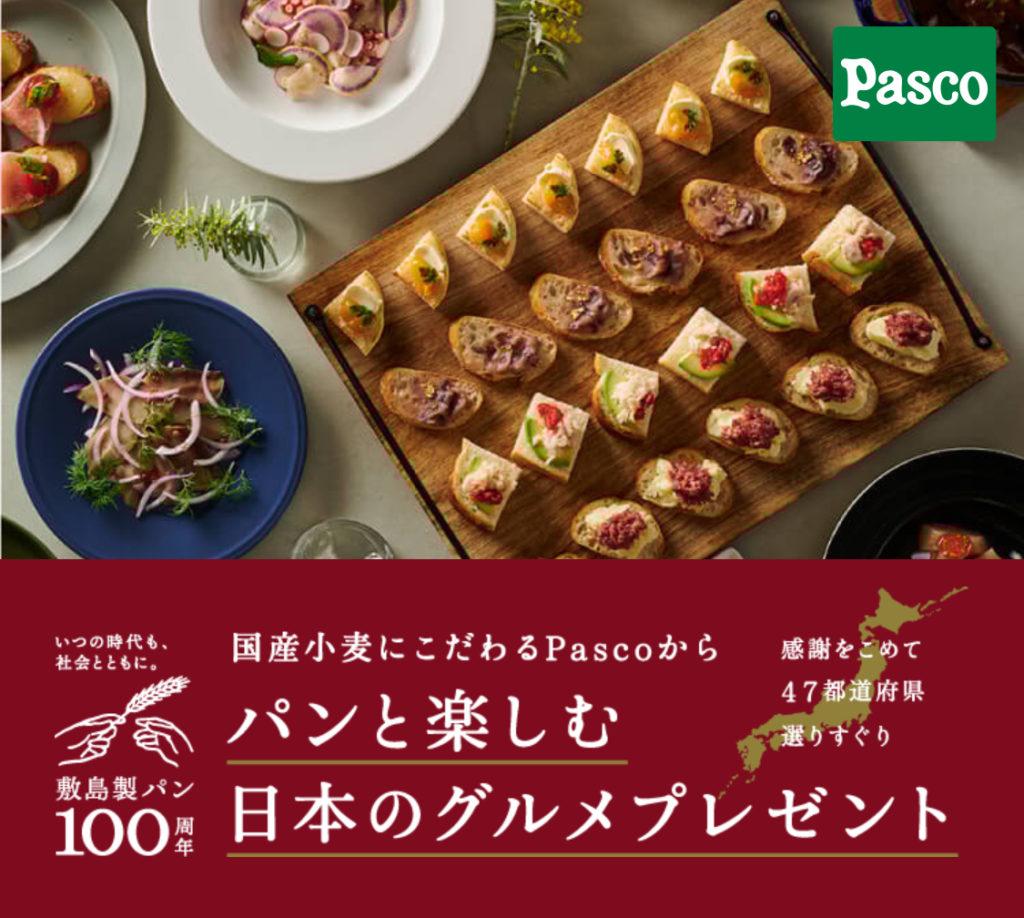 [4700名当選]Pasco パンと楽しむ日本のグルメプレゼント