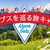 [56名当選]アルペンザルツのふるさとドイツアルプスをめぐる旅 ご招待キャンペーン!