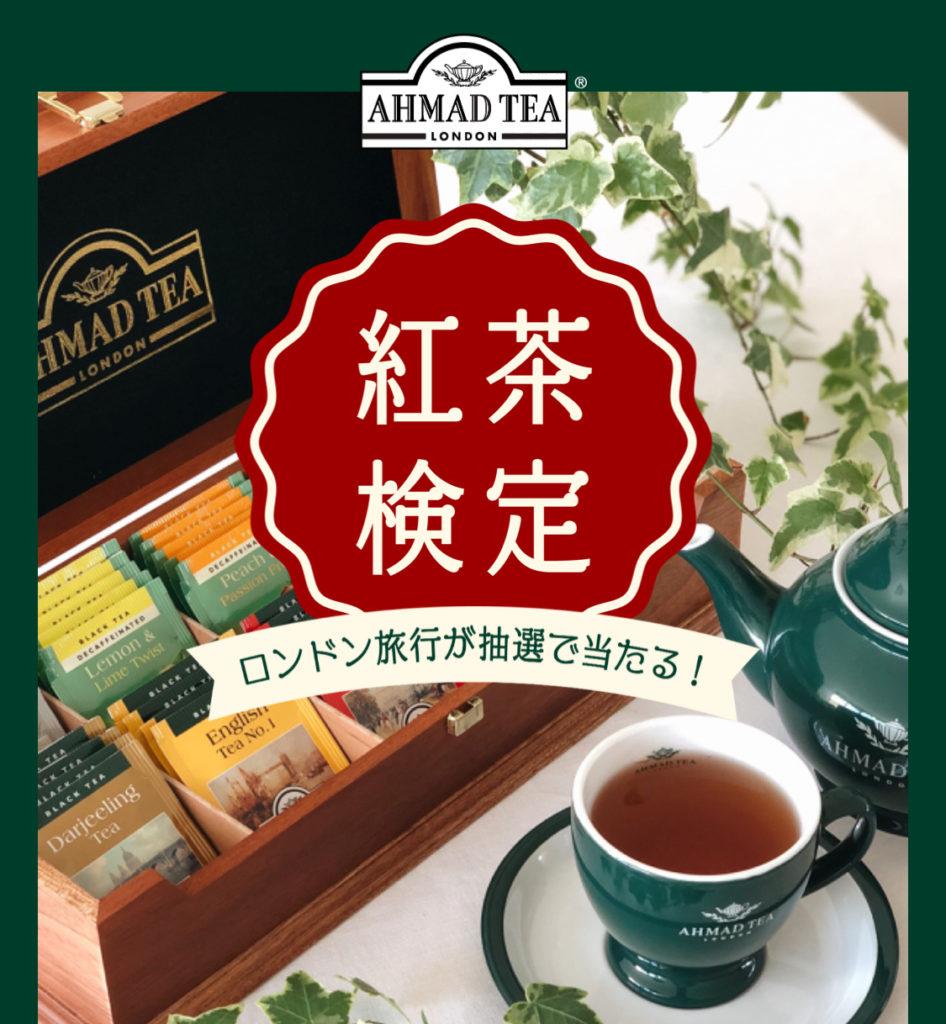 [1組2名当選]AHMAD TEA  豪華ロンドン旅行が当たる!紅茶検定