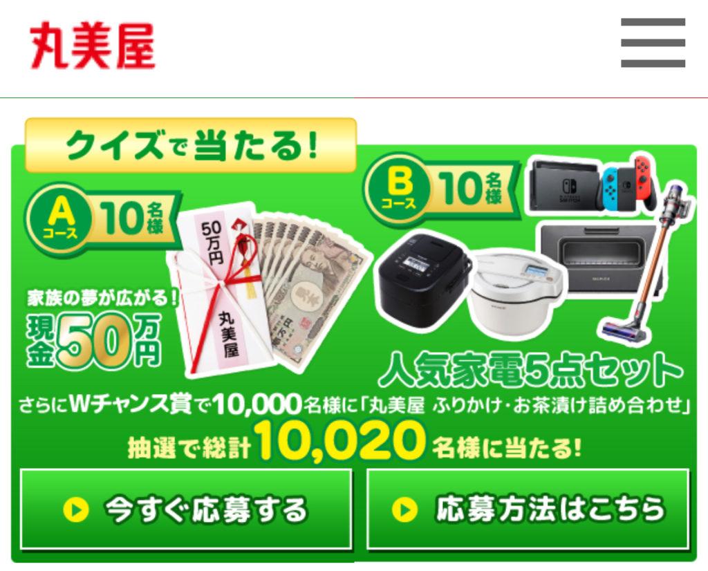[10,020名当選]現金50万円が当たる!丸美屋 春のふりかけキャンペーン!