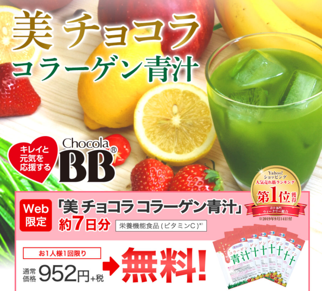 [無料モニター]エーザイ 美 チョコラ コラーゲン青汁 約7日分 無料!
