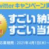 [毎日60名当選]タカノフーズ すごい納豆がすごい当たる!Twitterキャンペーン実施中