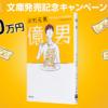 """[100万円が当たる!]『億男』文庫発売記念キャンペーン あなたの""""幸せ""""は、おいくらですか?"""