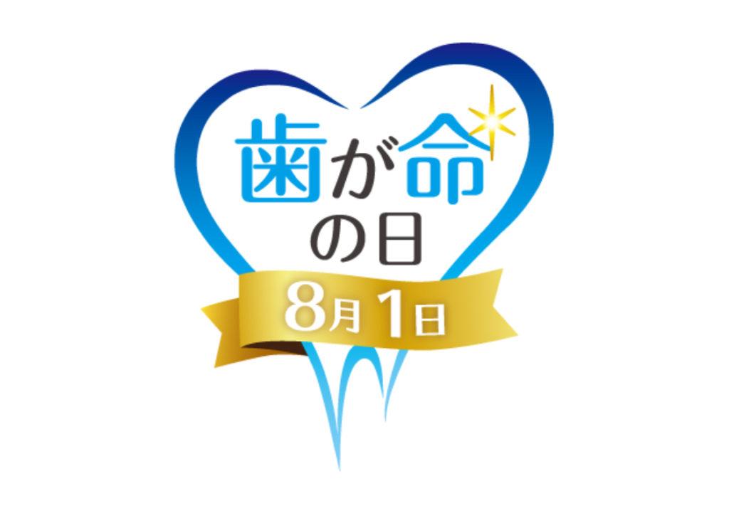 [55名当選]サンスター 歯が命の日 歯磨き剤プレゼントキャンペーン!