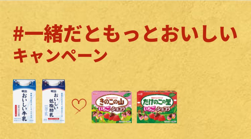 [1000名当選]QUOカードPay1,000円分が当たる!#一緒だともっとおいしい キャンペーン