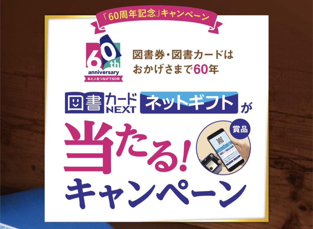 [6000名当選]図書カードネットギフト1000円分が当たる!60周年記念プレゼントキャンペーン!