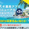 [455名当選]ハワイ旅行が当たる!スギ薬局アプリ リニューアルキャンペーン!