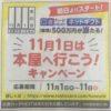[総額500万円]11月1日は本屋へ行こうキャンペーン!