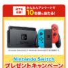 [10名当選]損保ジャパン Nintendo Switchプレゼントキャンペーン!