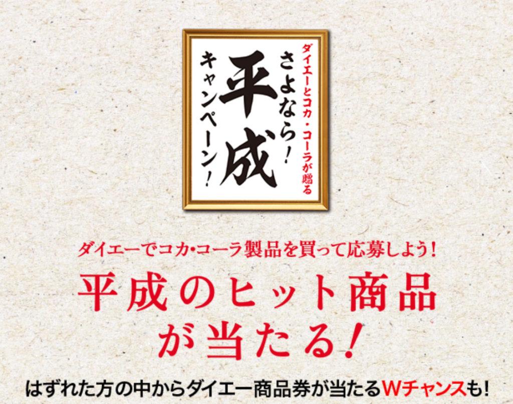 [100名様当選]ダイエーでコカコーラ製品を買って応募しよう!  平成のヒット商品が当たる!  さよなら!平成キャンペーン!
