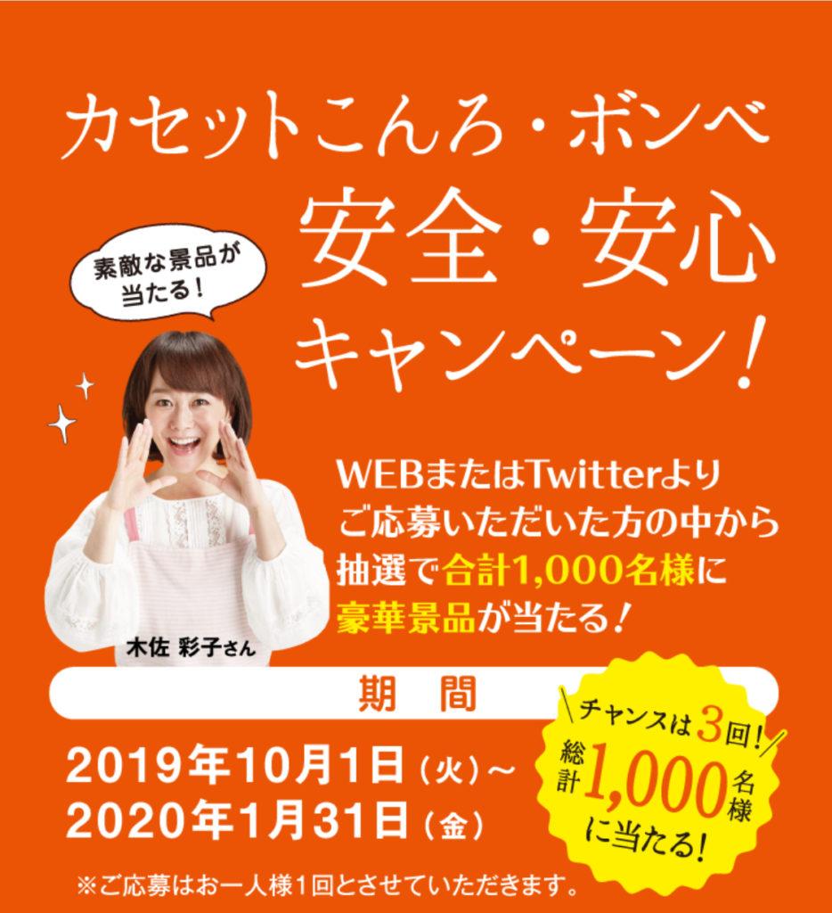 [1000名当選]5万円分のギフトカードが当たる!カセットこんろ・ボンベ 安全・安心キャンペーン!
