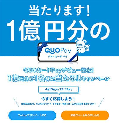 [1名当選]1億円が当たる!QUO Payデビュー記念キャンペーン!
