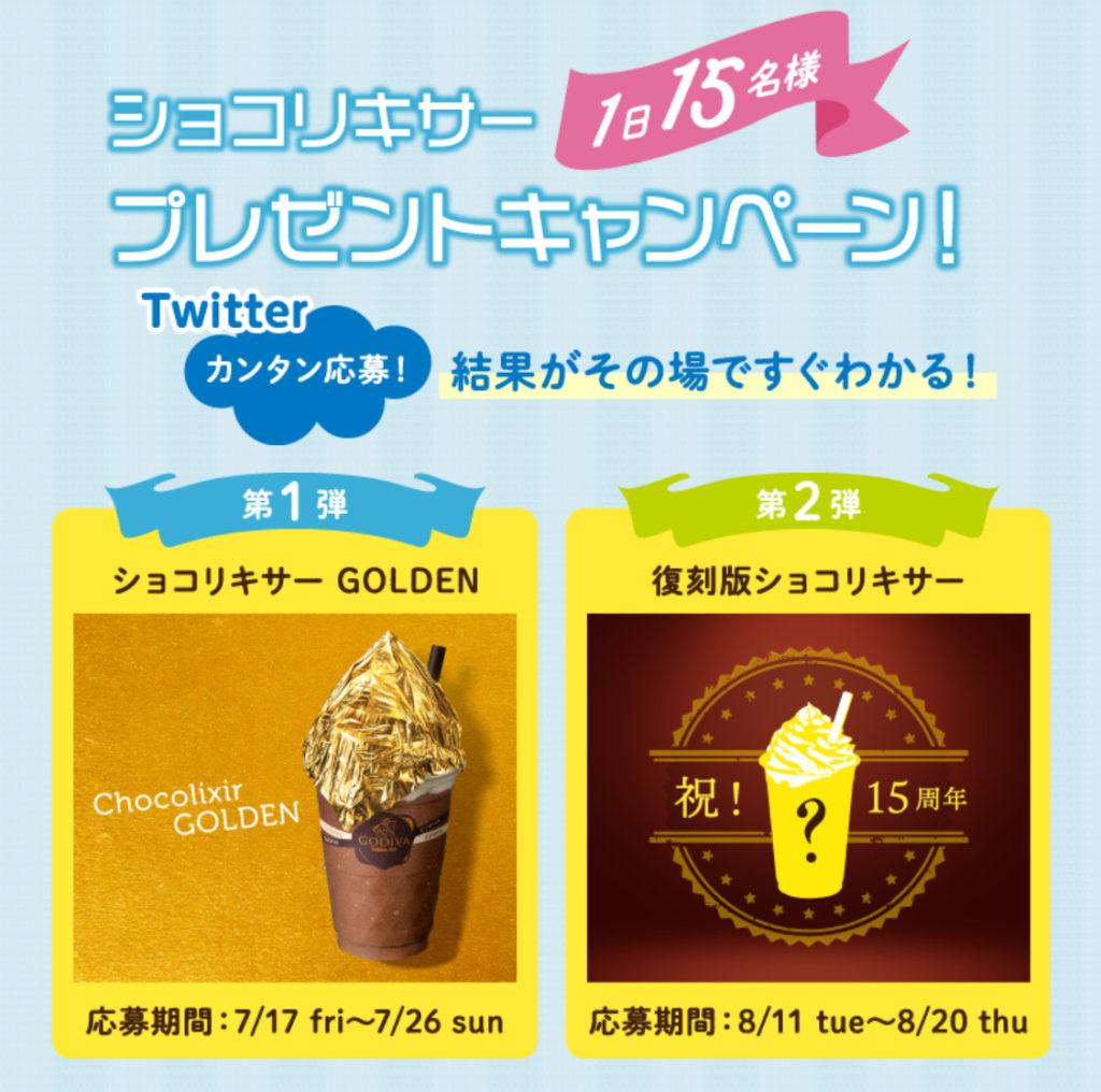 [1日15名当選]ゴディバ チョコリキサー プレゼントキャンペーン!