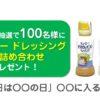 [100名様当選]キューピー ドレッシング3本詰合せプレゼント!