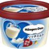 [無料配布]ハーゲンダッツ リッチミルクを無料配布キャンペーン!
