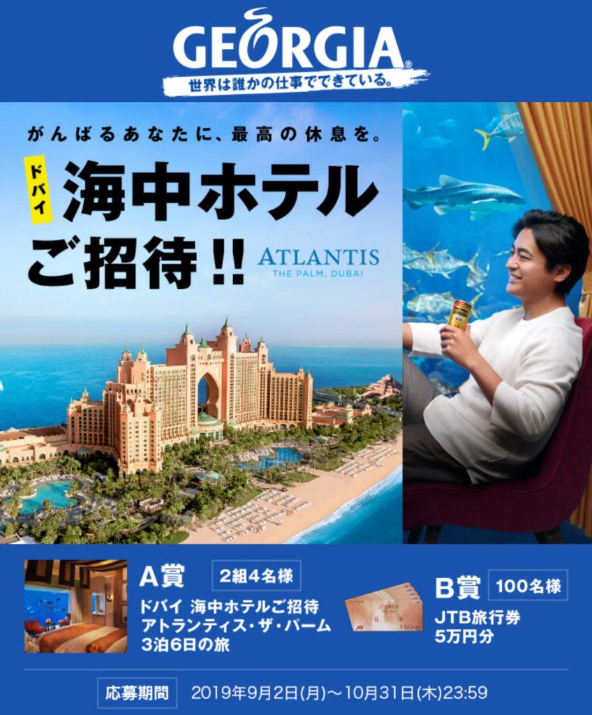 [104名当選]ジョージア ドバイ 海中ホテルにご招待!