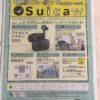 [2000名当選]春の駅ビル・駅ナカのお買い物で当たる!Suicaキャンペーン!