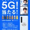 [5名当選]サントリー クラフトボス 5G!当たる!