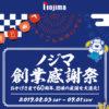 [42名当選]豪華家電が当たる!ノジマ 創業感謝祭