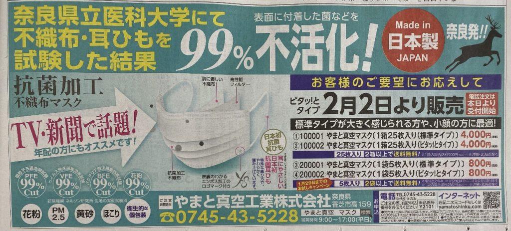 [2月2日販売開始]表面に付着した菌を99%不活化!抗菌加工不織布マスク