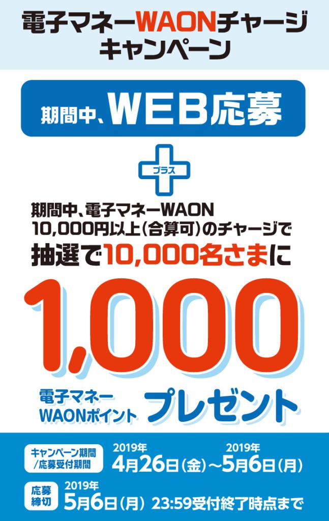 [1万名当選]イオン銀行 キャッシュレスウィーク WAONチャージキャンペーン!