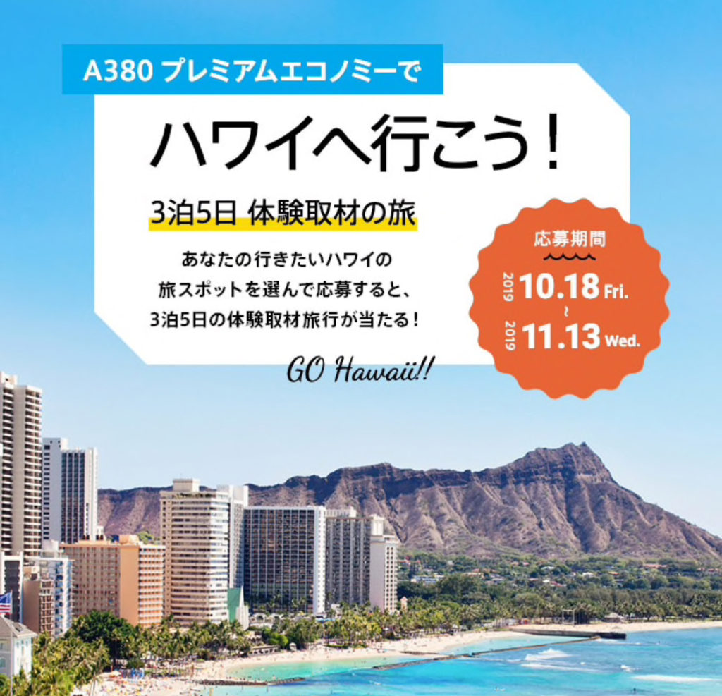 [1組2名当選]3泊5日のハワイ体験取材旅行が当たる!ANAキャンペーン
