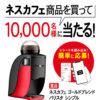 [1万名当選]バリスタ シンプルが当たる!3 Coffee a Dayキャンペーン