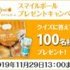 [100名当選]ハウス食品 スマイルボールプレゼントキャンペーン!