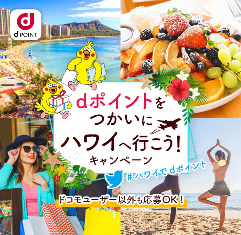 [1組2名当選]ハワイ旅行が当たる!dポイントをつかいにハワイへ行こうキャンペーン!