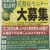 [2000名当選]じゃばら果皮粉末をお届け!じゃばらの花粉モニター大募集