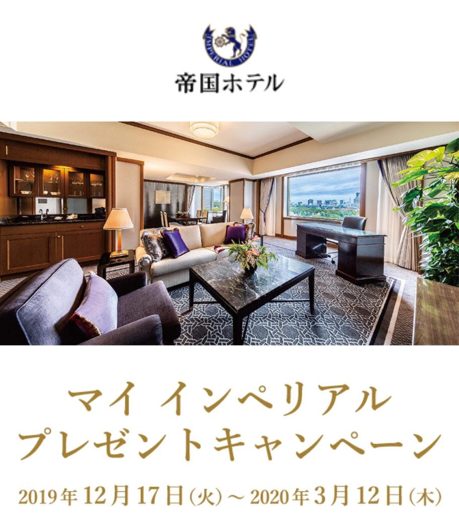 [21名当選]帝国ホテル マイ インペリアル プレゼントキャンペーン!