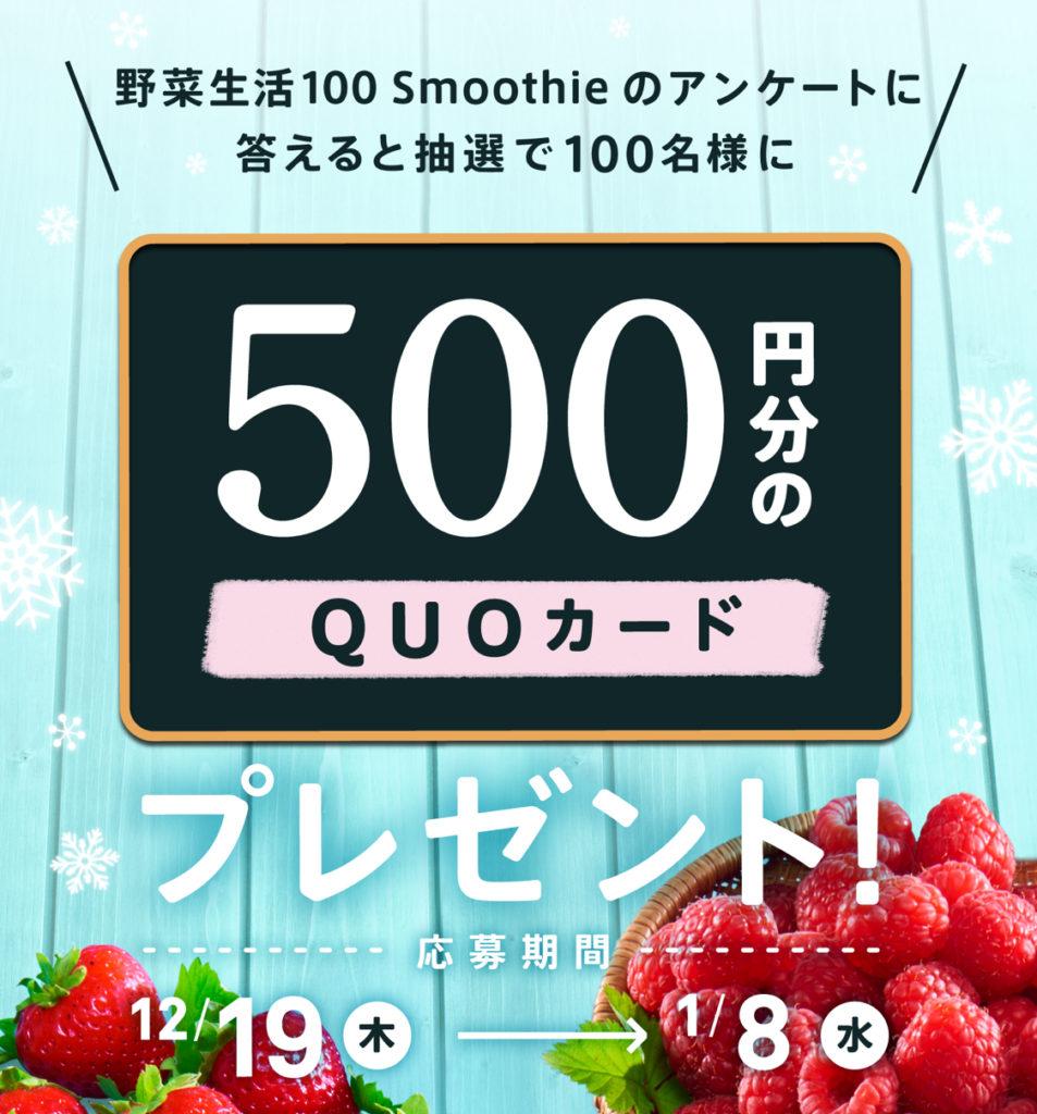 [100名当選]野菜生活100 Smoothie QUOカードプレゼント キャンペーン!