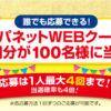 [100名当選]ジャパネットクーポン10万円分が当たる!第22回 利益還元祭