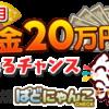 [毎月2名当選]ぱどにゃんこ 現金20万円が当たるチャンス!
