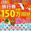 [11名様当選]JTB旅行券総額150万円が当たる!プレゼントキャンペーン