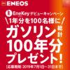 [100名当選]1年分のガソリンが当たる!エネオス エネキーデビューキャンペーン!