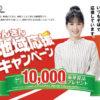 [1万名当選]10万円分の旅行券が当たる!しんきん地域応援キャンペーン2020!