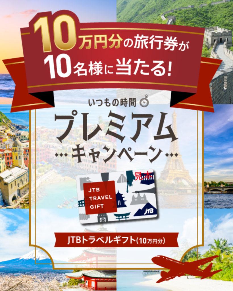 [10名当選]10万円分の旅行券が当たる!au いつもの時間プレミアムキャンペーン!